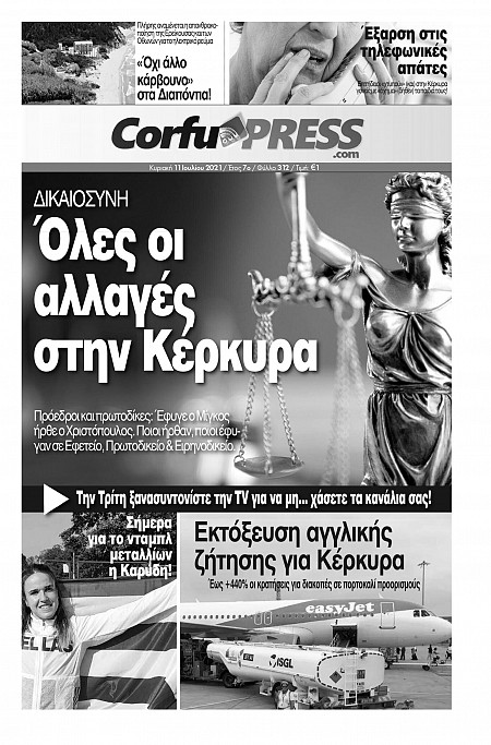 Corfu Press